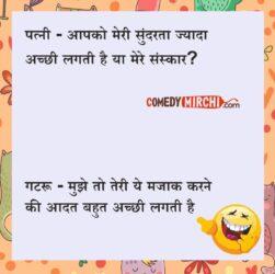 आपको मेरी सुंदरता Jokes in Hindi
