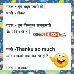 तुम बहुत प्यारी हो Jokes in Hindi